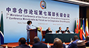 Minister Lindiwe Sisulu participates in the Seventh Ministerial Meeting of Forum on China-Africa Cooperation (FOCAC), Beijing, People's Republic of China (PRC), Beijing, China, 2 September 2018.